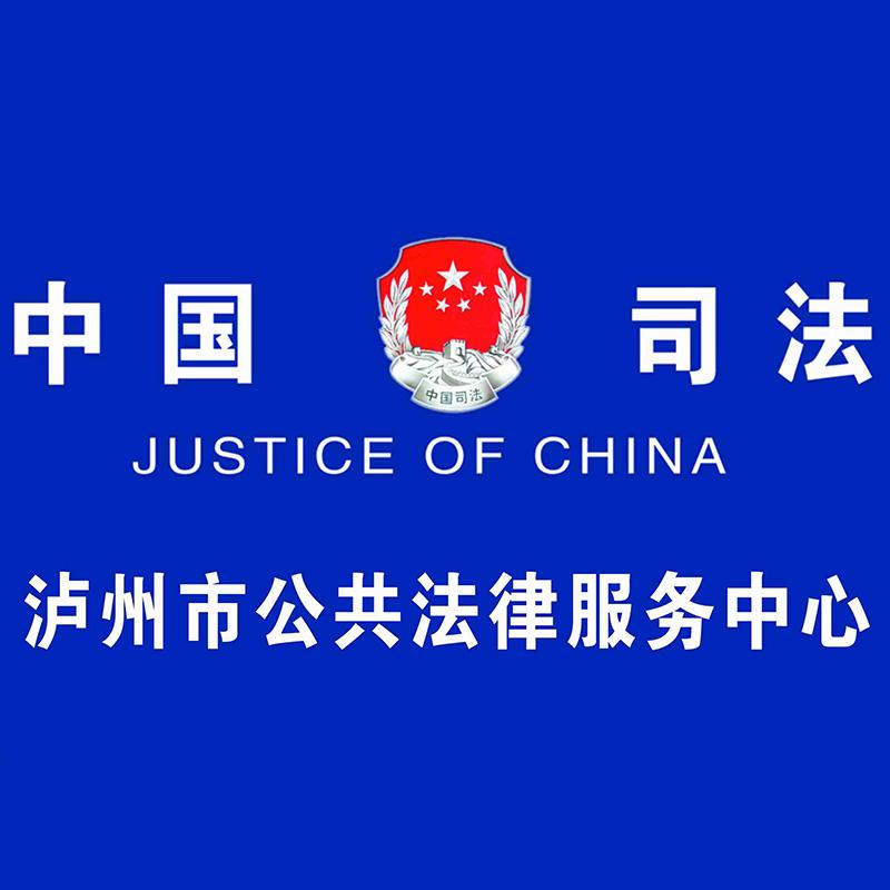 泸州市公共法律服务中心