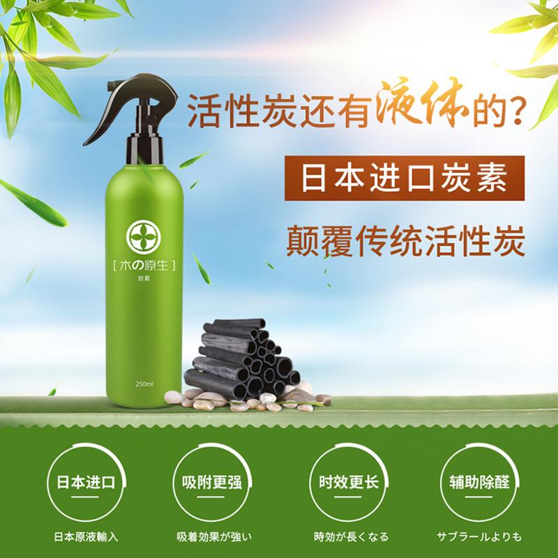 树派液体活性炭
