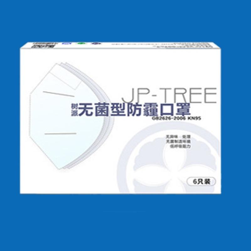 树派无菌防霾口罩